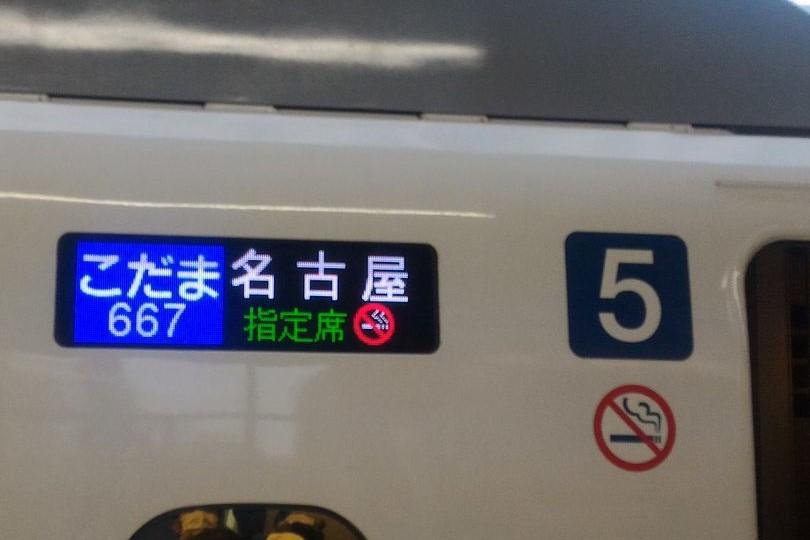 激レア!間違えた新幹線の表示