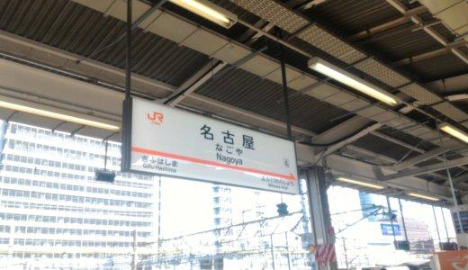 【撮影環境】名古屋駅新幹線ホーム案内