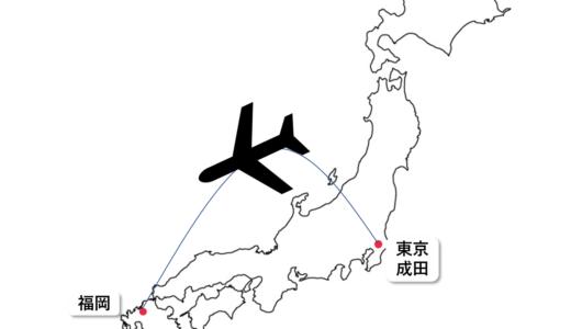 【LCC】成田~福岡線情報(時刻表、空港アクセス、新幹線との比較)