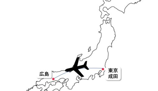 【LCC】成田~広島線情報(時刻表、空港アクセス、新幹線との比較)