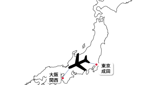 【LCC】成田~関西線情報(時刻表、空港アクセス、新幹線との比較)