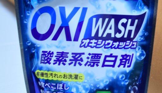 【茶渋落とし】酸素系漂白剤の便利さ