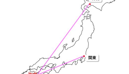 ハーモニーランドアクセスプランまとめ~札幌・関東から~