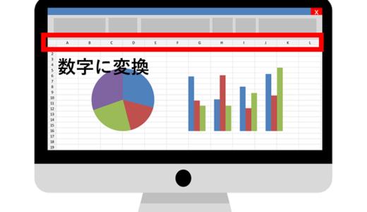 【Excel マクロ VBA】列の表示を数字とアルファベットとで切り換える