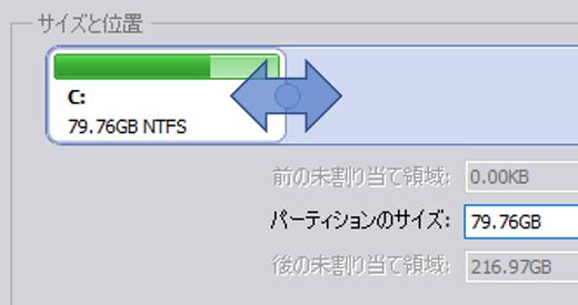 【HDD】Windows 10 の入ったCドライブのパーティションを縮小する方法