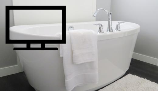 お風呂でテレビを見る方法