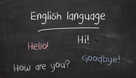 英語は勉強しておこう・・・